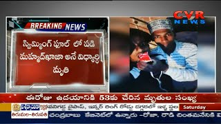 Youngster Drowned In Swimming Pool & Lost His Life At Rajendra Nagar l CVR NEWS - CVRNEWSOFFICIAL
