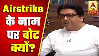 Modi government has done no work that's why they are seeking vote in name of airstrike: Ra - ABPNEWSTV