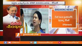 KCR Looting Telangana Public Money in the Name of Irrigation Projects | DK Aruna | iNews - INEWS