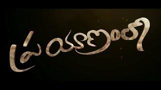 Prayanam lo telugu short film By Ramprakash - YOUTUBE