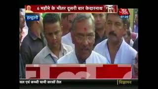 Aaj Subah: PM Modi Visits Kedarnath Temple - AAJTAKTV