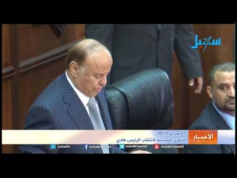 الذكرى السادسة لانتخاب هادي رئيساً للجمهورية.. قرار شعب وإرادة ثورة