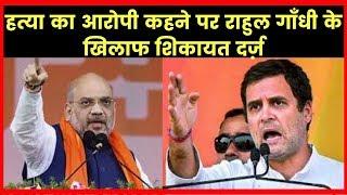 अमित शाह को हत्या का आरोपी कहने पर राहुल गाँधी के खिलाफ शिकायत दर्ज़ : Lok Sabha Elections 2019 - ITVNEWSINDIA