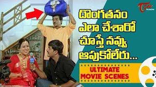 దొంగతనం ఎలా చేశారో చూస్తే నవ్వు ఆపుకోలేరు.. | Srikanth Ultimate Movie Scenes | TeluguOne - TELUGUONE