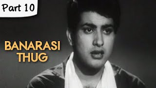 Banarasi Thug - Part 10/13 - Super Hit Classic Romantic Hindi Movie - Manoj Kumar - RAJSHRI
