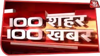 दिनभर की ताज़ा खबरें   NEWS 100 NONSTOP   February 13, 2019 - AAJTAKTV