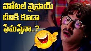 హోటల్ వైస్రాయ్ దీనికి కూడా ఫేమస్సేనా..? | Telugu Comedy Videos | NavvulaTV - NAVVULATV