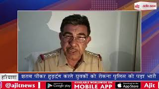 video : शराब पीकर हुड़दंग करते युवकों को रोकना पुलिस को पड़ा भारी