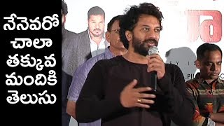 Actor Satyadev Speech At Bluff Master Press Meet | TFPC - TFPC