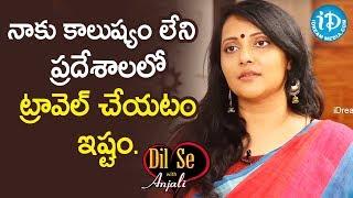 నాకు కాలుష్యం లేని ప్రదేశాలు ట్రావెల్ చేయటం ఇష్టం. - Chandana Deepti || Dil Se With Anjali - IDREAMMOVIES