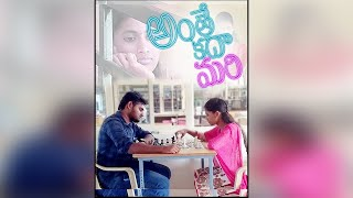 ANTHE KADA MARI Shortfilm | Feel good Story | Directed By Shaan | Anitha | Vishnu | Roshan - YOUTUBE