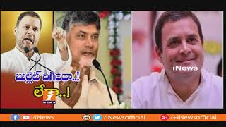 Chandrababu Naidu & Rahul Gandhi Meeting Turns Current Issue In National Politics| Spot Light |iNews - INEWS