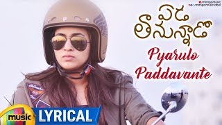 Pyarulo Paddavante Song Lyrical | Girls Heart Break Song | Eda Thanunnado Movie Song | Komali Prasad - MANGOMUSIC