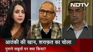 रणनीति: क्या पाक में नहीं रहता मसूद अज़हर? - NDTVINDIA