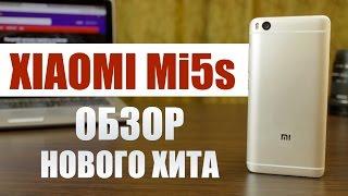 Xiaomi Mi5s // ОБЗОР нового хита от Xiaomi