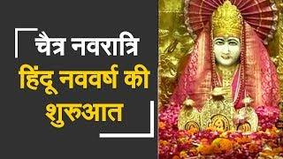 Chaitra Navratri: Hindu New Year begins | चैत्र नवरात्रि 2018 : माता के जयकारों से गूंजे मंदिर - ZEENEWS