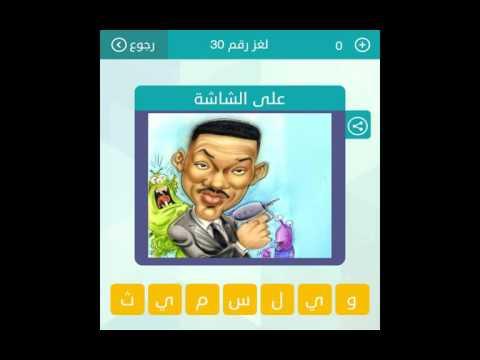 على الشاشة 7 حروف حل وصلة كلمات متقاطعة لغز 30 كوره تيوب كلام