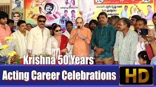 Krishna 50 Years Acting Career Celebrations - IGTELUGU
