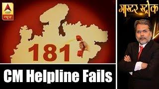 Master Stroke: Indore man complained 6 months ago, CM helpline fails to address - ABPNEWSTV