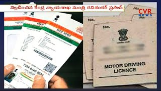 Government Will soon make Aadhaar - Driving Licence linking, says Union Minister Ravi Shankar | CVR - CVRNEWSOFFICIAL