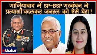 SP BSP Alliance changes candidate for Ghaziabad lok sabha seat गाजियाबाद, SP-BSP ने उम्मीदवार बदला - ITVNEWSINDIA