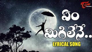 Em Migilinay | Telugu Lyrical Video 2020 | by Bharath Mukthavaram | TeluguOne - TELUGUONE