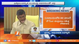 Chandrababu Hold Meeting With Officials On Irrigation Projects and Central Funds To AP | iNews - INEWS