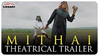 Mithai Theatrical Trailer || Rahul Ramakrishna, Priyadarshi || Prashant Kumar || Vivek Sagar - ADITYAMUSIC