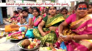 Women Performing Kedareswara Vratham as Part of Diwali festival Celebrations in Chittoor Dist | CVR - CVRNEWSOFFICIAL