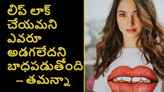 Tamannah Says : Directors Never Demanded Me For Lip Lock - RAJSHRITELUGU