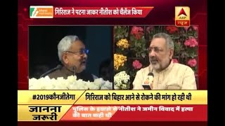 BJP leader Giriraj Singh disagrees with BIhar govt - ABPNEWSTV