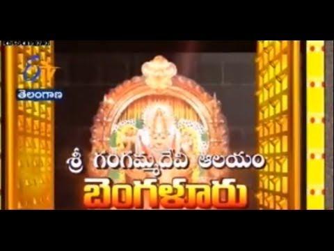 Teerthayatra - Sri Gangamma Devi Temple in Bangalore - తీర్థయాత్ర - 4th May 2014