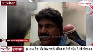 video : Jalandhar - गुरु नानक मिशन चौक स्थित Passport Office के Third Floor पर लगी भीषण आग