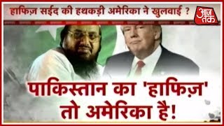 Khabardaar | Should India Rely on America Over Fight Against Pakistan's Terrorism? - AAJTAKTV
