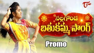 Nalgonda Bathukamma Song Promo | BY Pra Bros Creations | TeluguOne - TELUGUONE