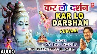 Kar Lo Darshan I Punjabi Shiv Bhajan I SATPAUL SOKHA I Full Audio Song I T-Series Bhakti Sagar - TSERIESBHAKTI