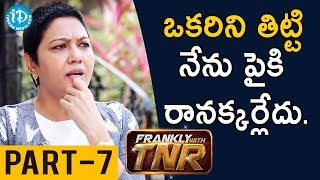 Actress Hema Dynamic Exclusive Interview Part #7 || Frankly With TNR - IDREAMMOVIES