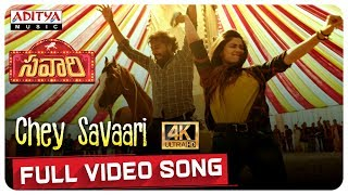 Chey Savaari Full Video song (4K) | Savaari Songs | Shekar Chandra | Nandu, Priyanka Sharma - ADITYAMUSIC