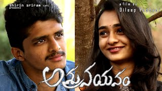 AshruNayanam అశ్రునయనం Telugu short film by Dileep Vaddadi . Chaitanya Varma, Harika Varma - YOUTUBE