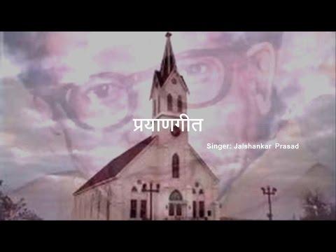 Prayaangeet  | प्रयाणगीत - By Jaishankar Prasad