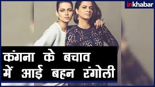 Rangoli Chandel, Kangana Ranaut's sister support her on Twitter; कंगना के बचाव में आई बहन रंगोली - ITVNEWSINDIA