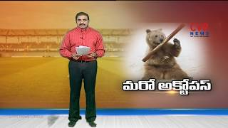 ఎలుగుబంటి జోస్యం | FIFA world cup 2018:Bear elected to Belgium | CVR News - CVRNEWSOFFICIAL