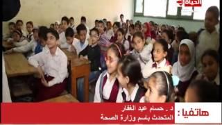 فيديو..الصحة: لابد من عزل الطالب المصاب بالغدة النكافية حتى لا يعدي زملائه - مصر العربية