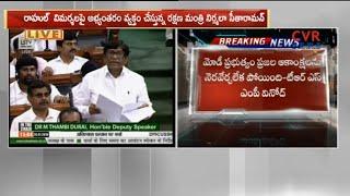 TRS MP Vinod Kumar Speech in Lok Sabha | No Confidence Motion in Parliament | CVR News - CVRNEWSOFFICIAL