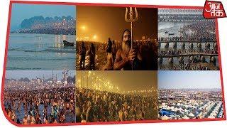 कुंभ मेला: संगम पर देश दुनिया के सन्यासियों का मेला! देखिए प्रयागराज कुंभ की विहंगम तस्वीर! - AAJTAKTV
