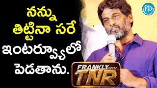 నన్ను తిట్టిన సరే దాన్ని ఇంటర్వ్యూలో పెడతాను - TNR    Talk @ Cinevaaram    Frankly with TNR - IDREAMMOVIES