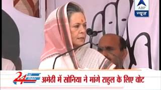 Sonia Gandhi appeals to vote for Rahul Gandhi in Amethi - ABPNEWSTV