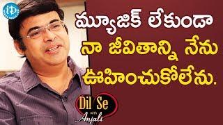 మ్యూజిక్ లేకుండా నా జీవితాన్ని నేను ఊహించుకోలేను. || Dil Se With Anjali #79 - IDREAMMOVIES