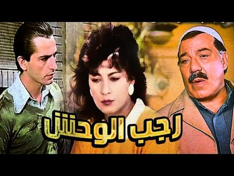 Ragab Elwahsh Movie - فيلم رجب الوحش