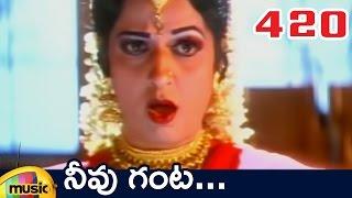 420 Telugu Movie Songs   Neevu Ganta Video Song   Naga Babu   Subhalekha Sudhakar   Mango Music - MANGOMUSIC